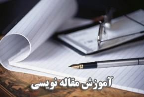 بسته آموزشی جامع مقاله نویسی ISI