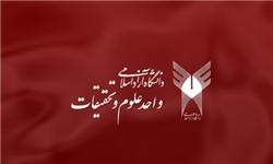 فرآیند تجمیع تشکیلاتی پردیسها و واحدهای علوم و تحقیقات دانشگاه آزاد اعلام شد