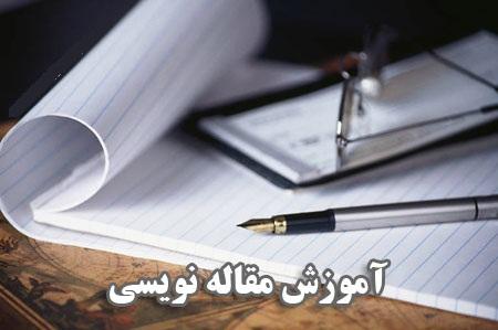 برگزاری کارگاه مقاله نویسی علمی پژوهشی و ISI