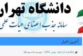 اقدام غیر قانونی دانشگاه تهران برای ایجاد سامانه جذب هیئت علمی