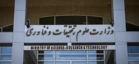 نحوه جذب هیات علمی وزارت علوم