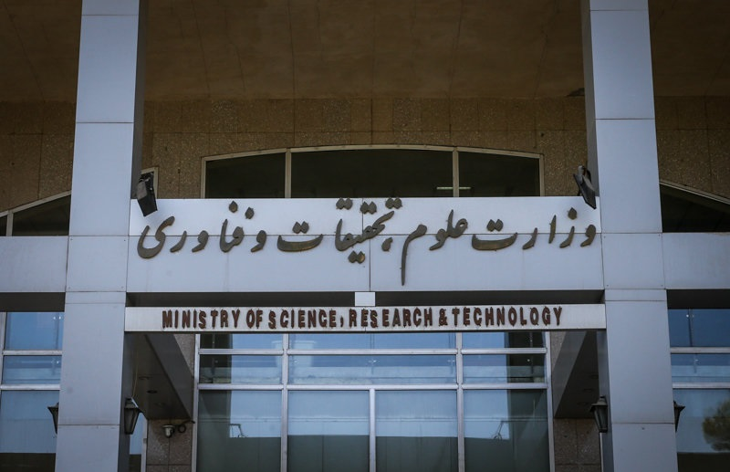 ممنوعیت قرارداد با سایر دستگاه ها برای اساتید تمام وقت دانشگاه