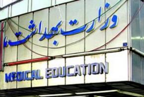 جذب فارغالتحصیلان دکتری پژوهشی در مراکز تحقیقاتی