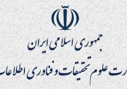 انتشار دفترچه راهنمای شرکت در فراخوان جذب هیأت علمی بهمن ۹۶