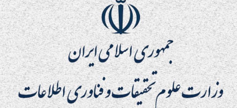 تعویق مجدد زمان شروع فراخوان جذب هیأت علمی بهمن ماه ۹۶ وزارت علوم