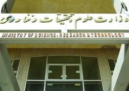 فراخوان جذب هیات علمی بهمن 96 وزارت علوم