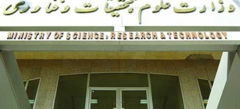 بروزسانی فهرست اعلام نیاز جذب هیأت علمی بهمن ماه ۹۵ وزارت علوم