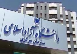 جذب هیأت علمی ۹۷ دانشگاه آزاد اسلامی در ۲۷ استان