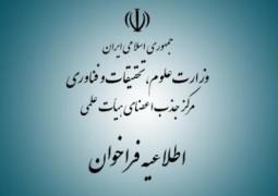 تمدید مهلت شرکت در فراخوان جذب هیأت علمی بهمن ماه وزارت علوم