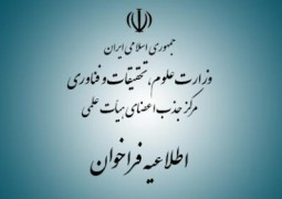 آغاز ثبتنام جذب هیأت علمی وزارت علوم از ۱۶ بهمن