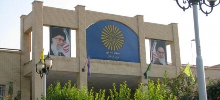 ممنوعیت ادامه تحصیل اعضای هیأت علمی پیام نور در دانشگاههای دیگر
