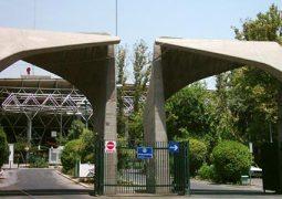 اعلام شرایط اختصاصی استخدام هیات علمی در دانشگاه تهران