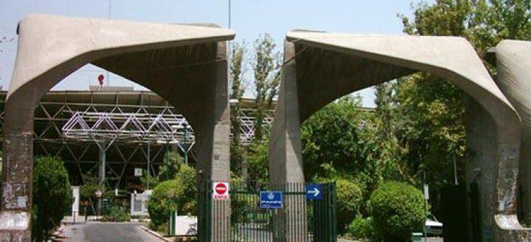 جذب هیأت علمی دارای سوابق علمی برجسته در دانشگاه تهران