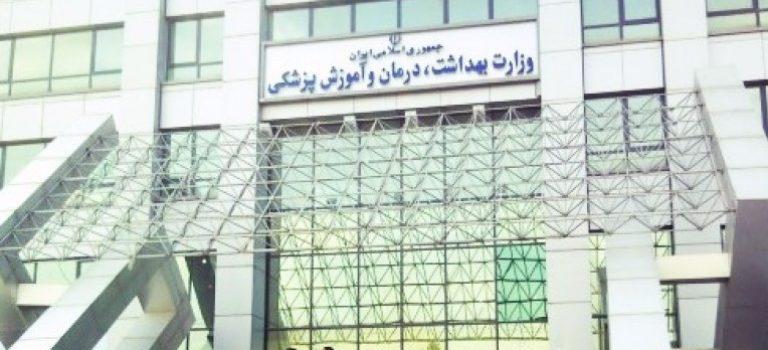 جذب ۱۳۰۰ عضو هیأت علمی علوم پزشکی در فراخوان بهمن ماه