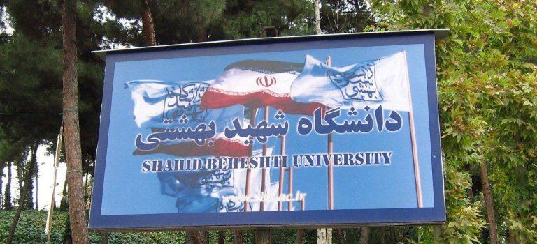 اعلام شرایط بورس اعزام به خارج رشته آموزش زبان چینی دانشگاه شهید بهشتی