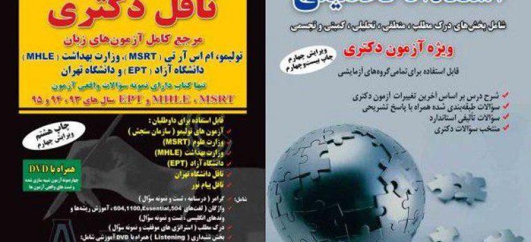 خرید پستی کتاب های زبان عمومی و استعداد تحصیلی کتابخانه فرهنگ
