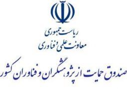 حمایت بنیاد ملی علم ایران از ۱۰۰ پایاننامه دکتری