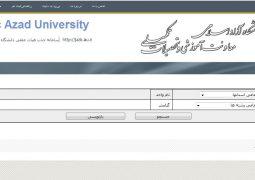 اعلام نیاز فراخوان جذب هیأت علمی بهمن ماه ۹۵ دانشگاه آزاد
