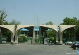 انتشار اطلاعیه جذب اعضای هیأت علمی از سوی دانشگاه تهران