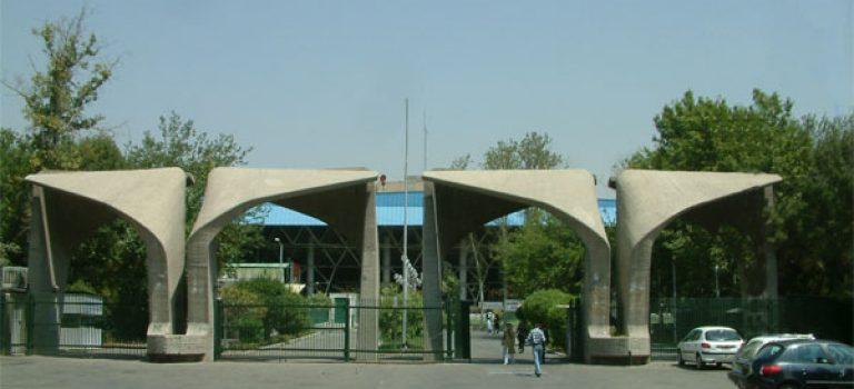 کاهش میزان حق التدریس پژوهشی در دانشگاه تهران
