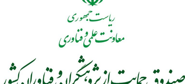 تمدید فراخوان حمایت از رسالههای دکتری توسط بنیاد ملی علم ایران