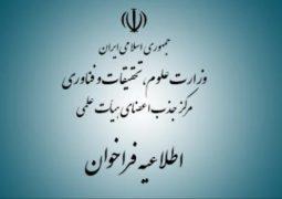 آغاز ثبت نام فراخوان جذب اعضای هیأت علمی بهمن ۹۶ وزارت علوم