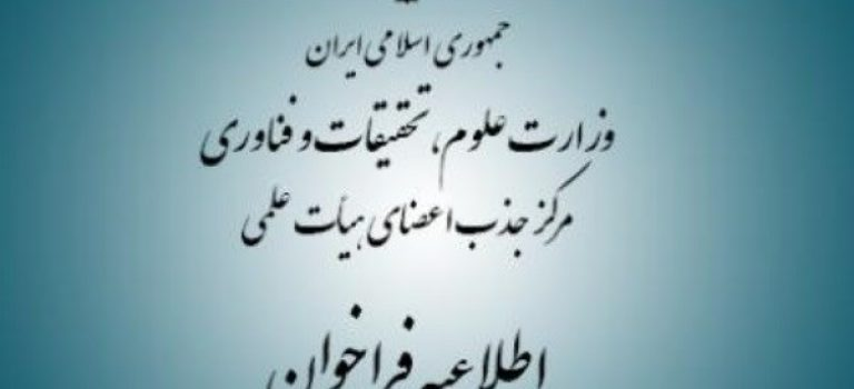 شروع دومین فراخوان جذب هیات علمی سال ۹۶ وزارت علوم از نیمه بهمن