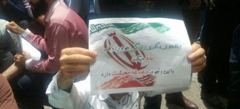 تجمع دانشجویان دکتری مقابل وزارت علوم