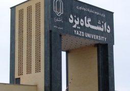 پذیرش پژوهشگر پسا دکتری دانشگاه یزد در سال ۹۶