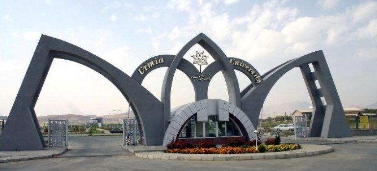 ممنوعیت جذب هیأت علمی دانشگاه ارومیه از فارغ التحصیلان این دانشگاه