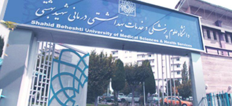 اعلام ملاک های ارتقای اعضای هیأت علمی علوم پزشکی شهید بهشتی