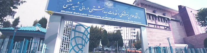 نحوه جذب هیات علمی در دانشگاه علوم پزشکی بهشتی