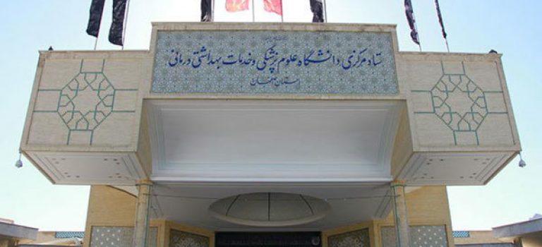 جذب هیات علمی متعهد خدمت دانشگاه علوم پزشکی اصفهان