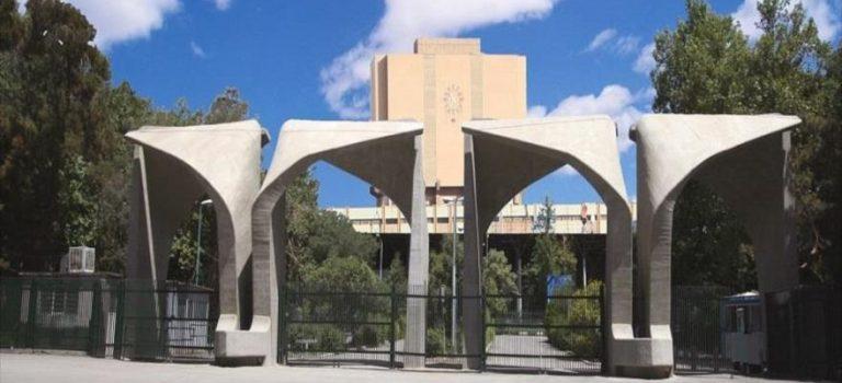 آغاز ثبت نام متقاضیان جذب هیات علمی دانشگاه تهران از ۱۵ اردیبهشت