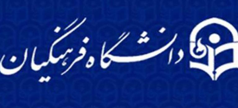 جذب پلکانی ۲۰۸۰ استاد در دانشگاه فرهنگیان