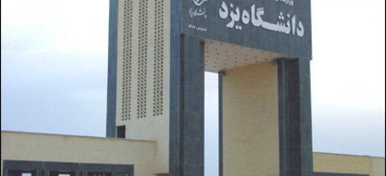 فراخوان جذب پژوهشگر پسادکتری دانشگاه یزد در سال ۹۷