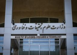 جذب ۸۰۰ عضو هیات علمی در فراخوان شهریور ۹۷ وزارت علوم