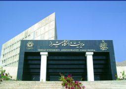 انتشار فراخوان پذیرش محقق پسادکتری دانشگاه شیراز در سال ۹۷